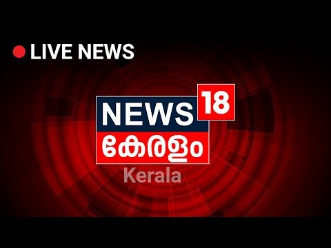 News18 Kerala Live | Watch News18 Kerala Live For Latest Malayalam Live News | Breaking News