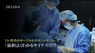 Dr.菅井のサージカルテクニックシリーズ 「 最新 ! よくわかるサイナスリフト 」