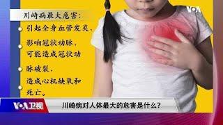 时事大家谈:儿童类似川崎病例激增 新冠是祸首?