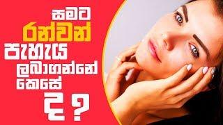 Piyum Vila | සමට රන්වන් පැහැය ලබාගන්නේ කෙසේ ද ?  | 27-12-2018 | Siyatha TV Thumbnail