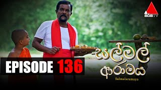 සල් මල් ආරාමය | Sal Mal Aramaya | Episode 136 | Sirasa TV Thumbnail