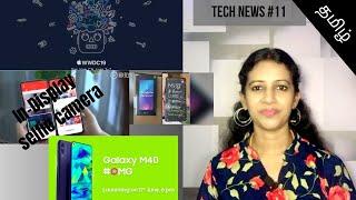 Redmi K20 pro sale, Samsung M40, Mi 9T, WWDC 2019, Oppo in display selfie camera  Tech News #11