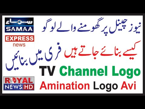 How To Set 3D Logo Animation For News Channel in Hindi/Urdu