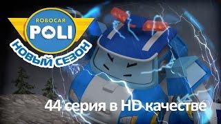 Робокар Поли - Исследование молний - Новая серия про машинки (мультфильм 44 в Full HD)