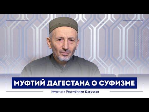 Муфтий Дагестана Шейх