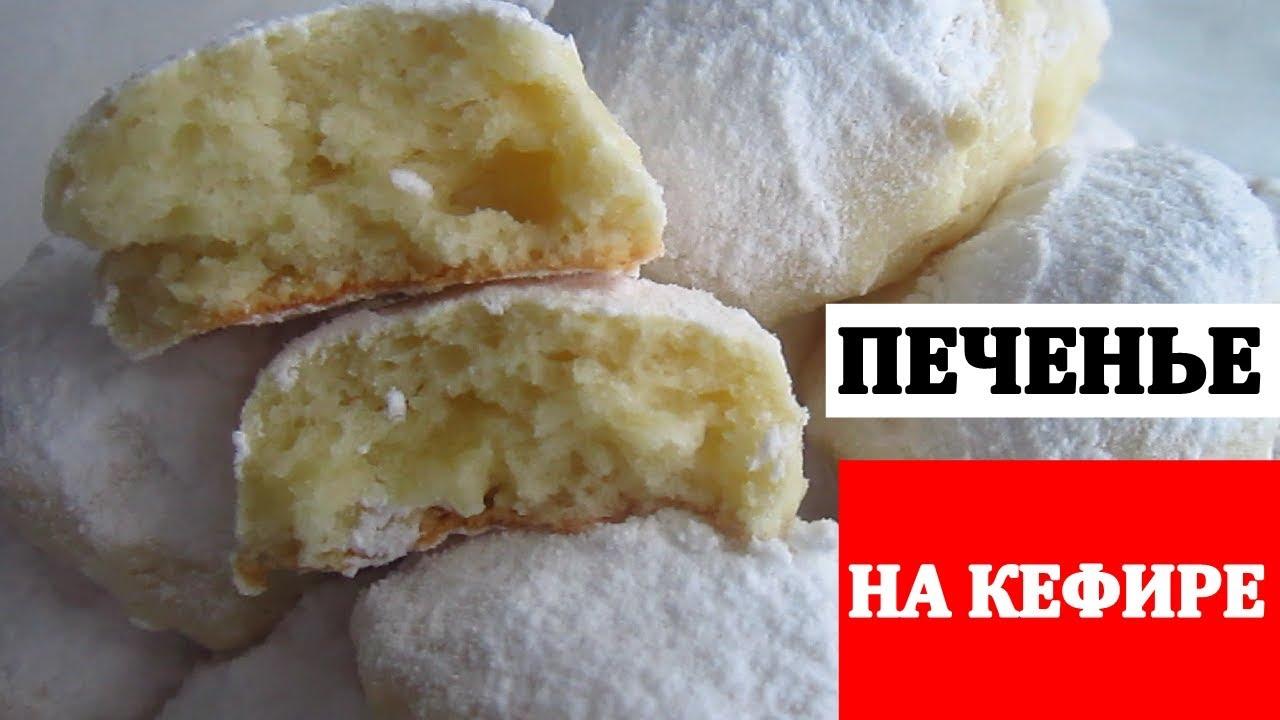вкусное печенье быстро и просто рецепт с фото на сметане