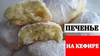 Печенье на Кефире / Быстро недорого и очень вкусно!