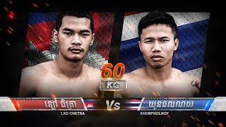 ស៊ីថៃទឹក២ទៀតហើយ! ឡៅ ចិត្រា Lao Chetra (Cam) Vs (Thai) Khunpholnoy, 22/July/2018, BayonTV Boxing