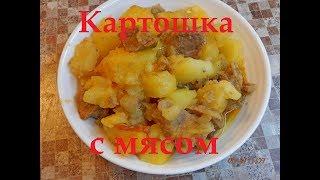 Картошка с Мясом как в садике