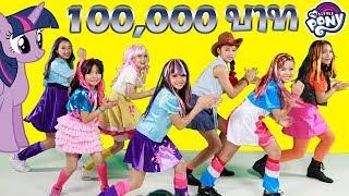 บรีแอนน่า | เต้นโพนี่ 🦄✨ ชิงรางวัล 100,000 บาท กับ MLP: Equestria Girls - EG Stomp Dance Tutorial