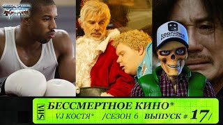 Крид, Плохой санта 2, Олдбой