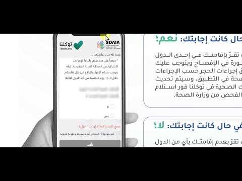 Tawakalna app latest update | Today saudi news in urdu hindi | Saudi info | Kabir Awan