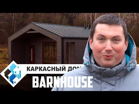 """Дом в стиле Барнхаус (BARNHOUSE). Амбарный стиль. Строительство в Тульской области. """"Строй-Комфорт""""."""