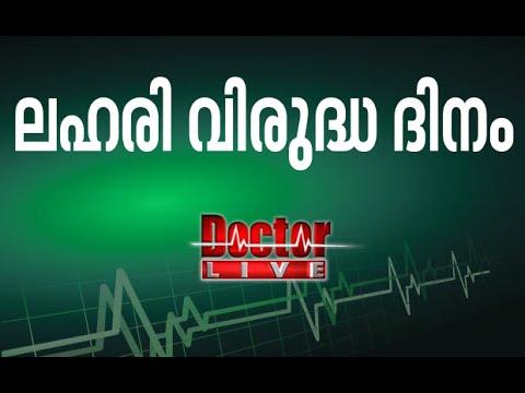 Day against drug abuse  | Doctor Live 25 June 2016