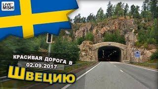 ЕП17 #2 Красивая дорога до Стокгольма. Тоннели. Паром.