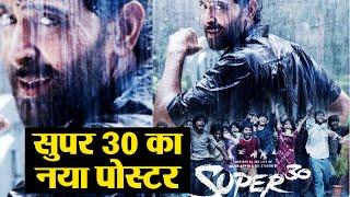 Hrithik Roshan's Super 30 new poster get REVEALED | FilmiBeat