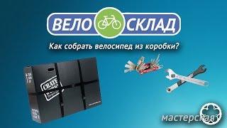 Как собрать велосипед из коробки?(Специально для тех, кто купил велосипед с доставкой в регионы, видеоинструкция по сборке и настройке прямо..., 2015-07-02T16:48:58.000Z)