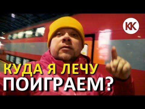 Москва. Аэроэкспресс в Шереметьево. Самолет Аэрофлот в Новый год