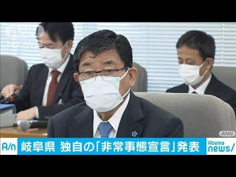 岐阜県が独自の「非常事態宣言」 感染拡大を受け(20/04/10) - YouTube