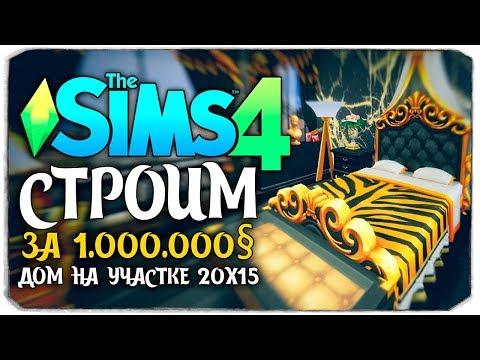 СТРОИМ ДОМ ЗА 1.000.000 СИМОЛЕОНОВ НА САМОМ МАЛЕНЬКОМ УЧАСТКЕ! - THE SIMS 4