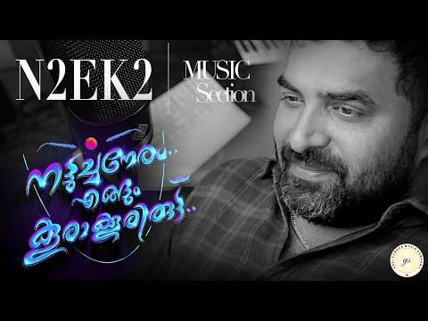 Nattuchaneram Engum Koorakooriruttu Music Section | Gopi Sundar | Rajnish Nair Mp3