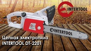 Цепная электропила INTERTOOL DT-2201. Презентация.(Цепная электропила INTERTOOL DT-2201 http://intertool.ua/product/pila-tsep... является инструментом бытового класса. Ее функционал..., 2014-10-16T14:38:07.000Z)