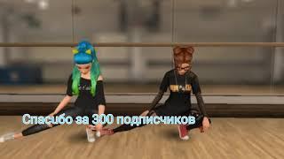 Клип Хулиганить Open kids  Avakin life 