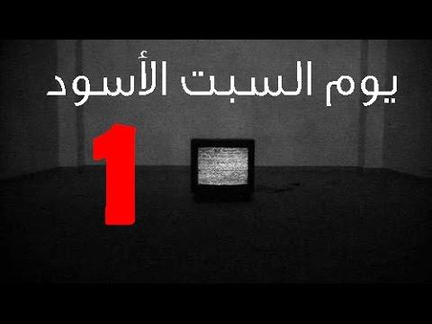 قصص رعب يوم السبت الأسود الجزء الأول Youtube