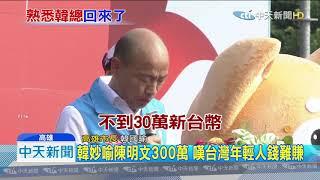 20191012中天新聞 將請假投入選戰 韓國瑜展現去年自信!