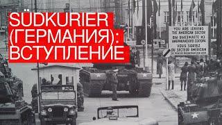 Südkurier (Германия): вступление СССР вНАТО иледяные отношения сМосквой