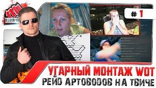 Самый Веселый Монтаж по World Of Tanks! Рейд артоводов на ТВИЧЕ..