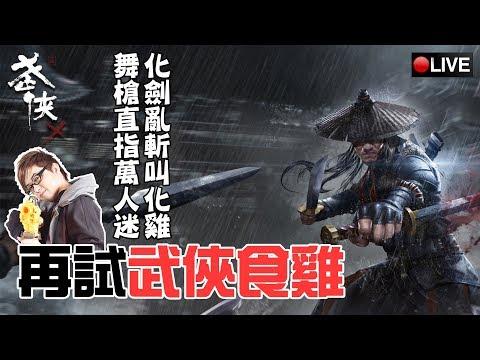 帶KZee去叫雞!進入武俠式食雞Game!《武俠X》 [突然直播]22:35 w/KZee - YouTube