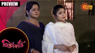 Jiyonkathi - Preview | 10th Oct 19 | Sun Bangla TV Serial | Bengali Serial - yt to mp4
