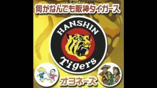 阪神タイガース応援歌 作詞)長田あつしさん.