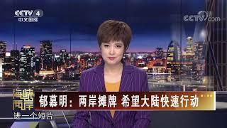 《海峡两岸》 20200407| CCTV中文国际