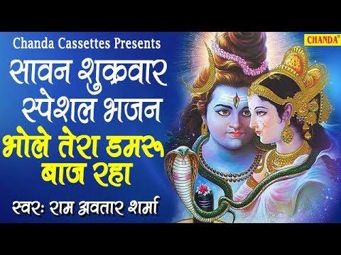 सावन-शुक्रवार-स्पेशल-भजन-:-भोले-तेरा-डमरू-बाज-रहा-|-ram-avtar-sharma-bhajan-|-bholenath-song-2019