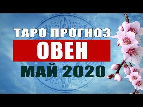 ОВЕН - Подробный Таро Прогноз на Май 2020. | Расклад Таро | Таро онлайн | Гадание Онлайн