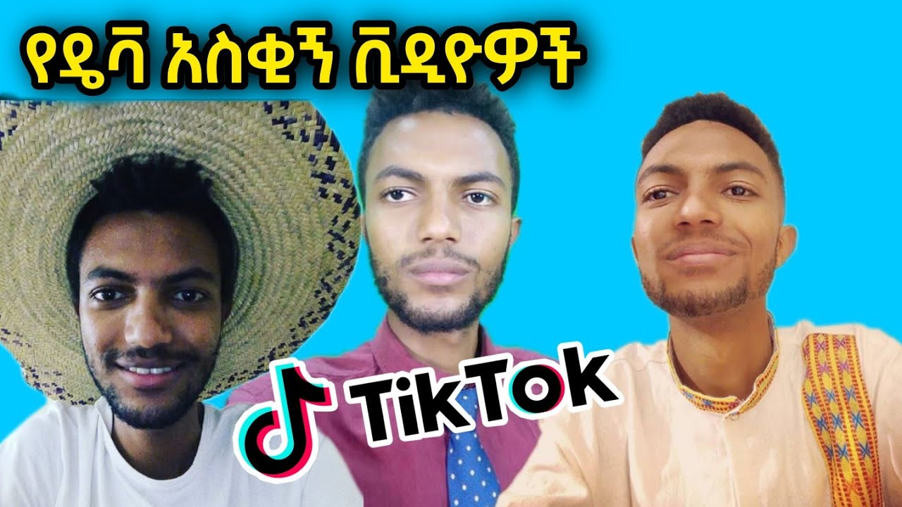Ethiopia Dawit Yetim ( Deva Tube ) Best Funny TikTok video part 5
