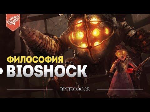 Bioshock, философия игры,