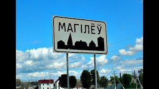 Пешком в город  Могилёв за продуктами