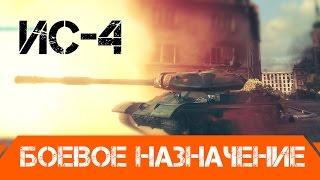 ИС-4 и его главное Боевое Назначение  | World of Tanks