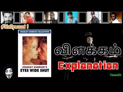 Eyes Wide Shut - Explained In Tamil | தமிழ் விளக்கம்