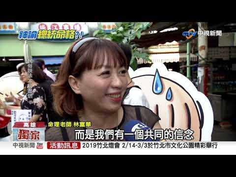 神明對聯'惟以一人治天下' 要韓選總統?│中視新聞 20190216