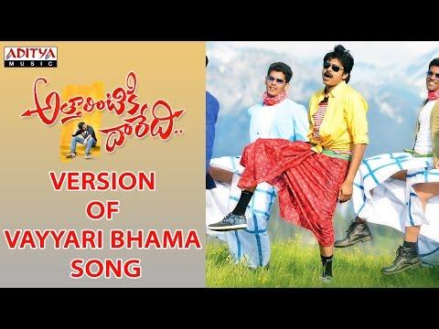 Attarintiki Daredi Version of Vayyari Bhama Song   Thammudu Songs