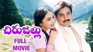 Chirujallu Telugu Full Movie | Tarun | Richa Pallod | Brahmanandam | S P Balasubrahmanyam