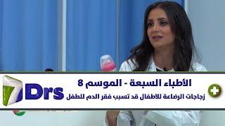 زجاجات الرضاعة للاطفال قد تسبب فقر الدم للطفل