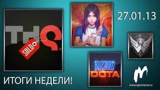 Итоги недели! : Игровые новости, 21 — 27 января. (Банкротство THQ, продолжение WarCraft 3 и др.)