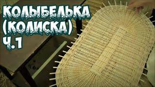 Плетение из лозы-Колыбелька(Колиска),плетем донышко ч.1 -Wickerwork