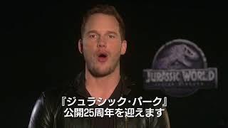 『ジュラシック・ワールド/炎の王国』クリス・プラット日本独占メッセージ