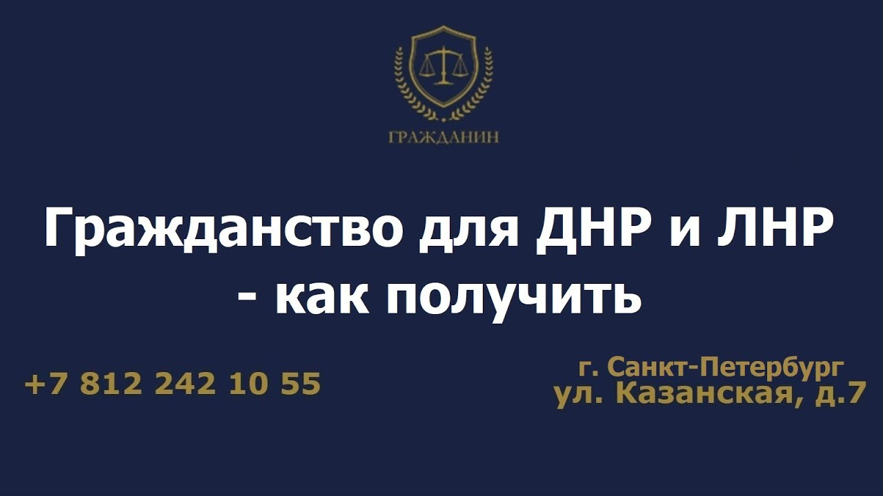 Гражданство для ДНР и ЛНР - как получить